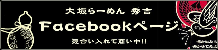 大坂らーめん 秀吉 Facebookページ